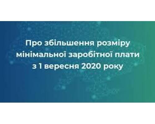 Підвищення із 1 вересня 2020 року мінімальної заробітної плати.