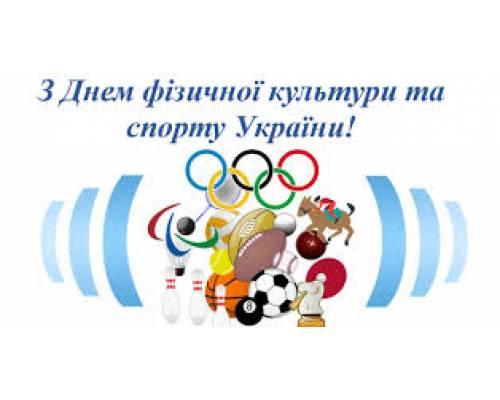 Шановні працівники організацій і установ фізичної культури і спорту,