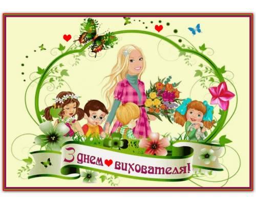27 вересня - Всеукраїнський день дошкілля