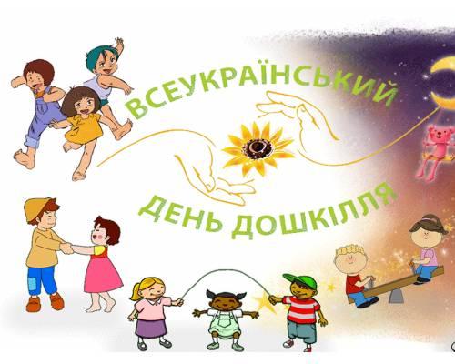Пресвипуск до Дня вихователя і всіх дошкільних працівників