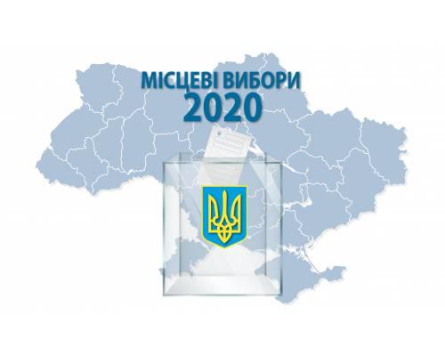 25 жовтня  - місцеві вибори