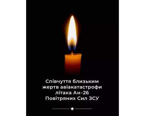 26 вересня в Харківській області оголошено День жалоби