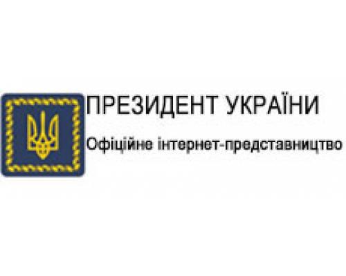 Президент підписав закон щодо зменшення строку оприлюднення проектів нормативно-правових актів і рішень органів місцевого самоврядування