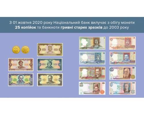 З 01 жовтня 2020 року Національний банк вилучає з обігу монети 25 копійок та банкноти гривні старих зразків до 2003 року