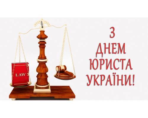 8 жовтня в Україні відзначають День юриста