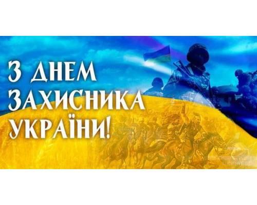 14 жовтня - День захисника України!