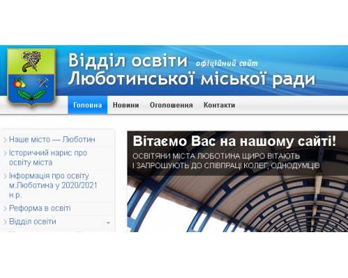 Повідомлення відділу освіти Люботинської міської ради