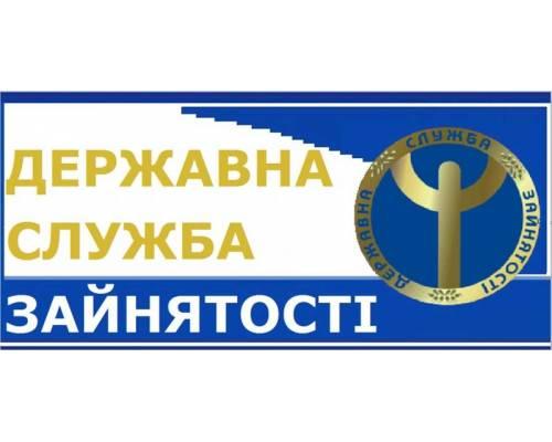 Інформація центру зайнятості