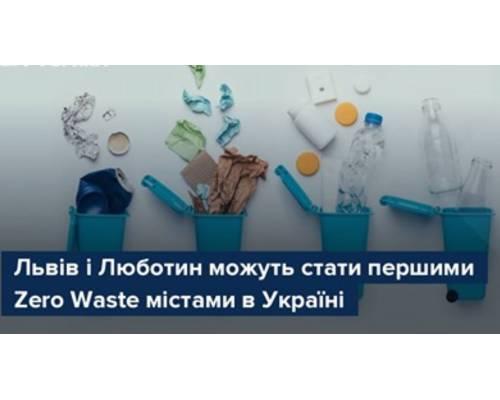 Львів і Люботин можуть стати першими Zero Waste містами в Україні