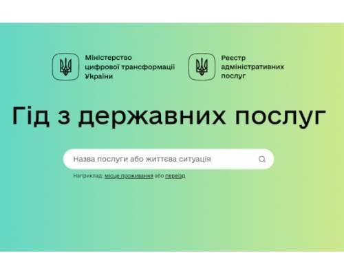 В Україні працює Гід з державних послуг