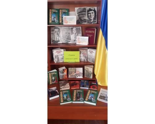 День визволення України