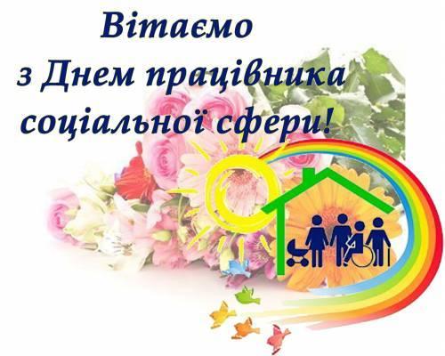 1 листопада - День працівника соціальної сфери