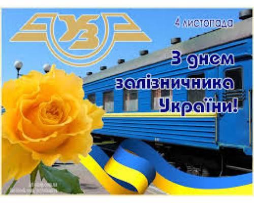 Шановні працівники та ветерани залізничного транспорту!