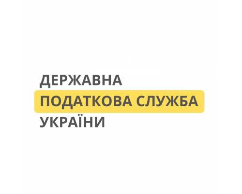 Головне управління ДПС у Харківській області нагадує: