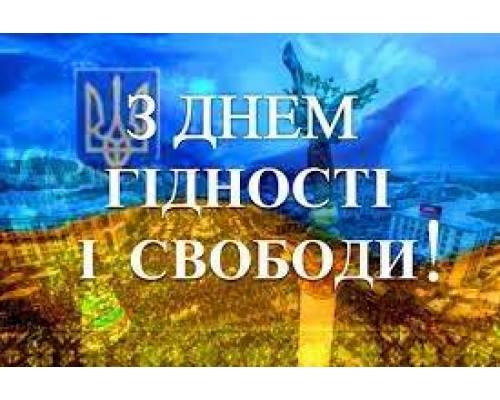 День Гідності і Свободи – це вшанування тих подій в історії сучасної України,