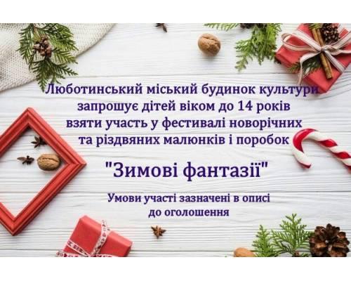 Дитячий Фестиваль новорічних та різдвяних малюнків і поробок.