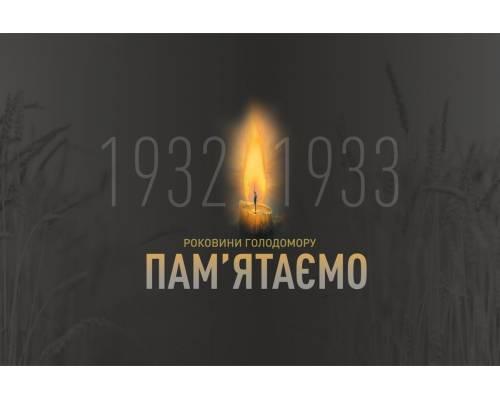 Голод і страшна безвихідь, мільйони жертв і безліч поневірених сімей. Україна вшановує пам\