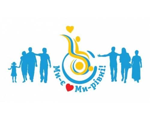 3 грудня – Міжнародний день людей з особливими потребами