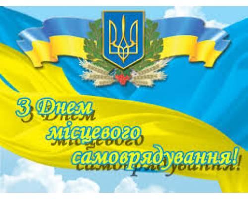 Щороку 7 грудня в Україні  відзначається День місцевого самоврядування.