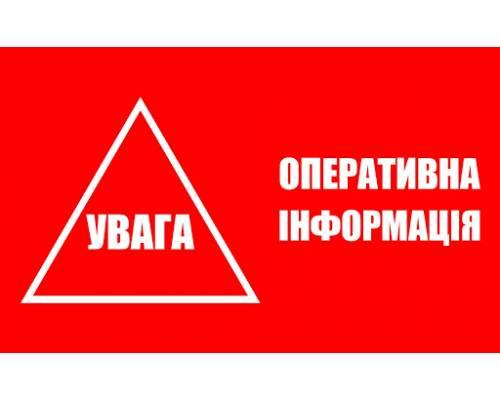 Оперативна інформація за 5 грудня 2020 р.