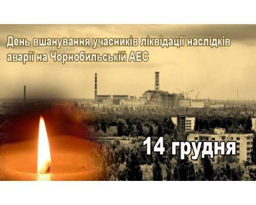 Щорічно 14 грудня в Україні відзначається День вшанування учасників ліквідації наслідків аварії на Чорнобильській АЕС.