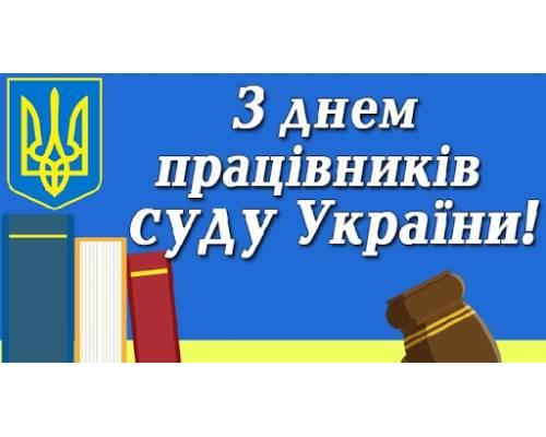 15 грудня - День працівників суду