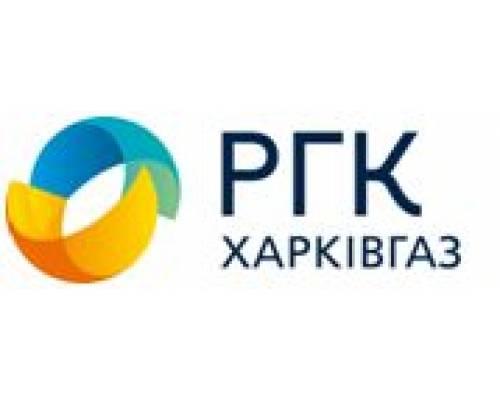 АТ «Харківгаз»  закликає всі органі державної і виконавчої влади максимально сприяти укладанню договорів на розподіл природного газу