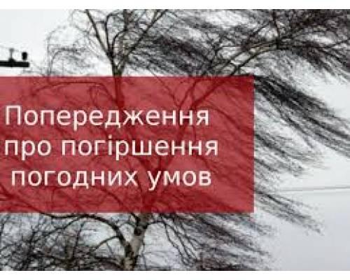 Оперативна  інформація № 1 про складні погодні умови у Харківській області 13 — 14 січня 2021  року.