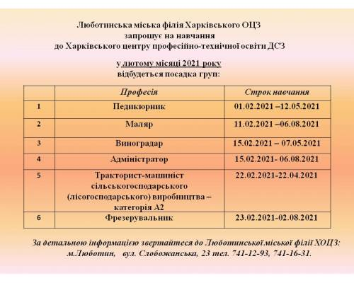Люботинська міська філія Харківського обласного центру зайнятості повідомляє: