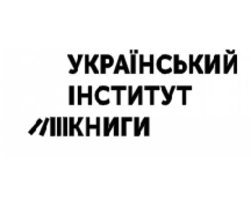 20 січня стартує Всеукраїнська акція «#Читай_досягай»