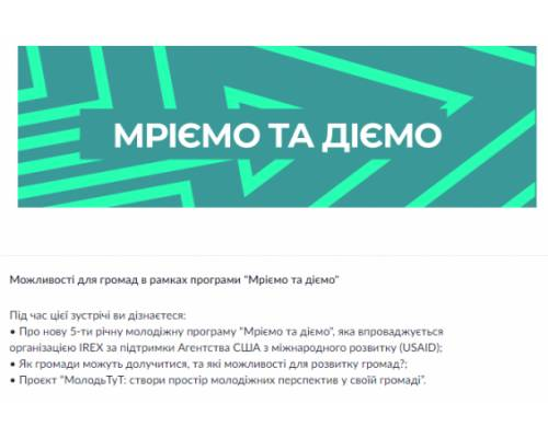 Представників громад Харківщини запрошують на онлайн-презентацію програми «Мріємо та діємо»