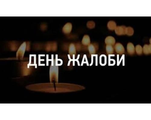 23 січня  - день жалоби у зв'язку з трагедією в будинку для літніх людей у Харкові