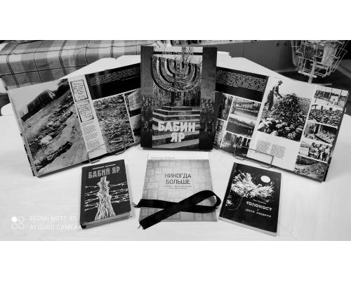 До Міжнародного дня пам'яті жертв Голокосту