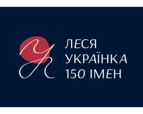 Створено брендбук ювілейного 150-го року від дня народження Лесі Українки