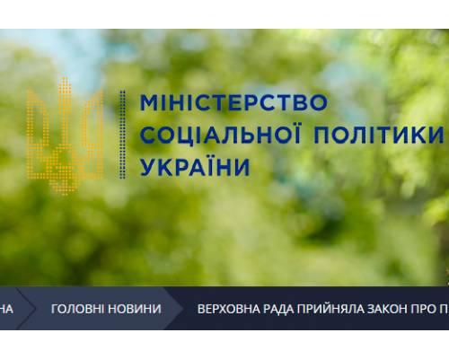 В Україні перейдуть на електронні трудові книжки