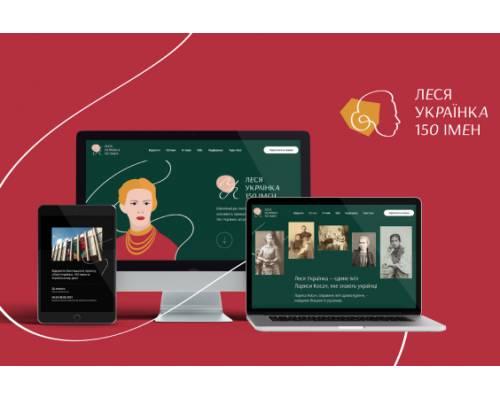 Запрацював офіційний сайт «Леся Українка: 150 імен»