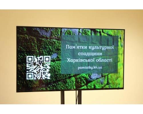 Запрацював інформаційний ресурс «Пам'ятки культурної спадщини Харківської області»
