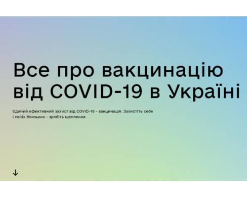 МОЗ запустило інформаційний портал з питань COVID-вакцинації