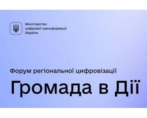 Представників громад Харківщини запрошують до участі у форумі «Громада в дії»
