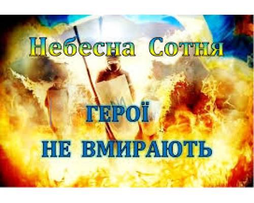 ДО ДНЯ ВШАНУВАННЯ ГЕРОЇВ НЕБЕСНОЇ СОТНІ