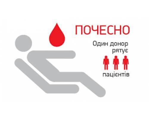 Увага! 24 лютого о 9.30 в приміщенні хірургічного відділення лікарні, на вулиці Громова, 3 відбудеться забір донорської крові.