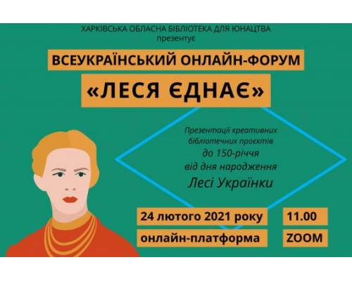 24 лютого об 11:00 на платформі ZOOM відбудеться Всеукраїнський онлайн-форум «Леся єднає».