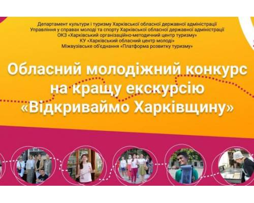 Стартував обласний молодіжний конкурс на кращу екскурсію «Відкриваймо Харківщину»