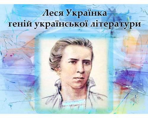 25 лютого світ відзначає 150- річчя геніальної поетеси  Лесі Українки.
