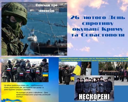 Президент Володимир Зеленський заявив про підписання указу про встановлення 26 лютого в Україні Дня спротиву окупації Автономної Республіки Крим та міста Севастополя.