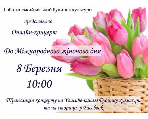 Люботинський міський Будинок культури представляє: