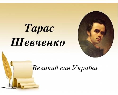 207- річниця з Дня народження Тараса Григоровича Шевченка