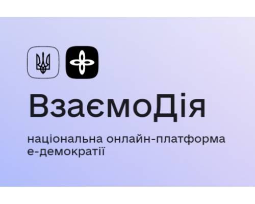 Мінцифри запрошує до тестування Національної платформи е-демократії «ВзаємоДія»