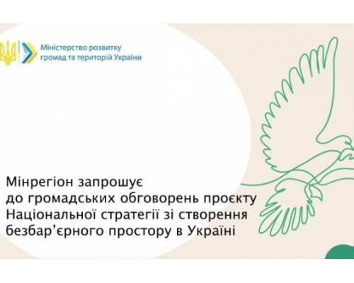 З 19 березня стартує онлайн-обговорення проєкту Національної стратегії безбар'єрності
