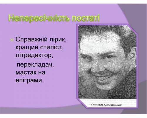 Пам'яті поета-земляка Станіслава Шумицького (1937-1974)